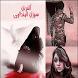 قصة حقيقية القربان by علي العراقي
