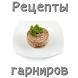 Рецепты гарниров by receptiandr
