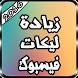 زيادة لايكات الفيس Joke by Quran app 2016