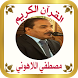 القرآن صوت و صورة بدون نت بصوت الشيخ اللاهونى by AL kanony