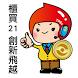 櫃買21 創新飛越 by Taipei Exchange