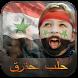 Support sorya - Drapeau halab by newAppk