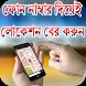 ফোন নাম্বার দিয়ে লোকেশান বের করুন by apps+