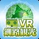 北海道 釧路地域 VR観光体験 by JOLLY GOOD INC.