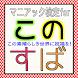 マニアック検定forこのすば by konori47