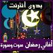 اغاني رمضان فيديو بدون نت by SoftHouse