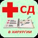 Сестринское дело Хирургия by Роман Плеханов