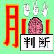 脳で遊ぼう‐判断編‐ by cisplight