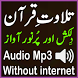 MAyyub Quran Audio Tilawat Mp3 by SSJ Perfect Sound App Studio