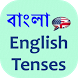 Tenses Bangla English by cementry