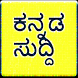 Kannada News - ಕನ್ನಡ ಸುದ್ದಿ by Goose Apps Corp