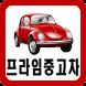 프라임중고차, 부산중고차,부산중고차매매,신평중고차. by Webile Unibus Media