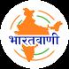 Bharatavani by CIIL (MHRD)