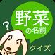 漢字クイズ「野菜の名前」 - よめるかな?わかるかな? by Studio082