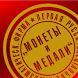 Монеты и Медали. Аукционы by Монеты и Медали