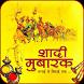 Vivah Geet Bhojpuri by christmas games santa claus games