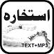 Dua Istikhara Full MP3 by KareemTKB