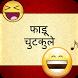 Haso Hasao Fadu Chutkule Jokes by Fireball Technologies