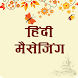 72000+ Hindi SMS Dukan by makecomapp