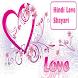 Latest Hindi Love Shayari by Latest Message App Developer