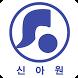 신아원 by INFOLAND