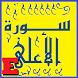 Quraan #87(Alaala) Auto Repeat by Ayman Khoshouey