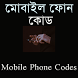 মোবাইল ফোন কোড (Mobile Phone Codes) by MABapps