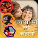 प्यासी माँ की कहानी by Pappu Ki Story