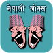 Nepali Jokes by Gurkha