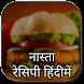 Nasta(Snack, Breakfast) Recipe in Hindi by Thomas_Ross