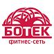 """Фитнес клуб """"БОТЕК"""" by SportMobile"""