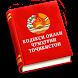 Кодекси Оилаи ҶТ by 24TECH