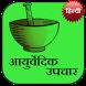 Ayurvedic Upchaar (Hindi) by Shree EduApps