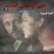 حبي أوهمني الحب - صبرينة غلمي by Ahmed MMM