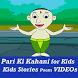 Bachon Ki Kahaniyan/Pari Ki Kahani Animated VIDEOs