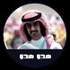 شيلة هدو هدو - النجم فهد بن فصلا by topapplications