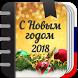 Поздравления и Анекдоты про Новый год by TTdictionary