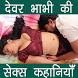 Devar Bhabhi ki Kahaniya by Crorepati Game Studios