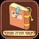 Likutei Torah dotted - Vaikra B by Kodesh Apps