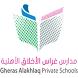 مدارس غراس الأخلاق الأهلية by ShareEdu