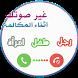 تغيير صوتك أثناء المكالمة