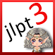 Kanji Defense JLPT3 Test Prep by Lingo Videocast