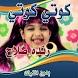 كوتي كوتي - رنده صلاح بدون انترنت by najeeb shawqi