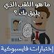 اللقب الذي يليق بك - إختبارات فايسبوكية by fbquizz.pro