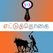 Ettuthogai Noolgal by Selvam S