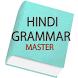 Hindi Grammar Master (व्याकरण) by VD