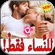 اسرار الحياة الزوجية - ماذا يحب الرجل؟ by znznteam