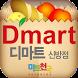 디마트신방점 by 마트전단전문-PK