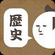 歴史的返信ください-音楽を聴きながら気軽に遊べる無料ゲーム! by Basic.inc