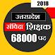 UP ,उत्तरप्रदेश शिक्षक (Assistant Teacher Bharti) by high rated app mostexam.com